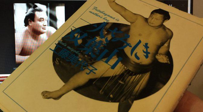 工藤美代子さんが迫った神格化された伝説の横綱 双葉山関の実像:『一人さみしき双葉山』中間記