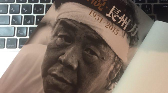 田崎健太さんが迫った長州力の生きざま:『真説・長州力 1951-2015』中間記