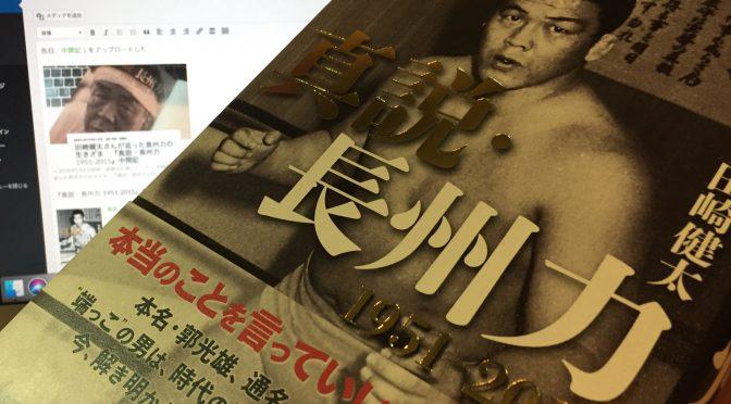 田崎健太さんが迫った長州力の生きざま:『真説・長州力 1951-2015』読了
