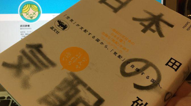 武田砂鉄さんが危惧する「気配」で自爆に向かう日本:『日本の気配』中間記