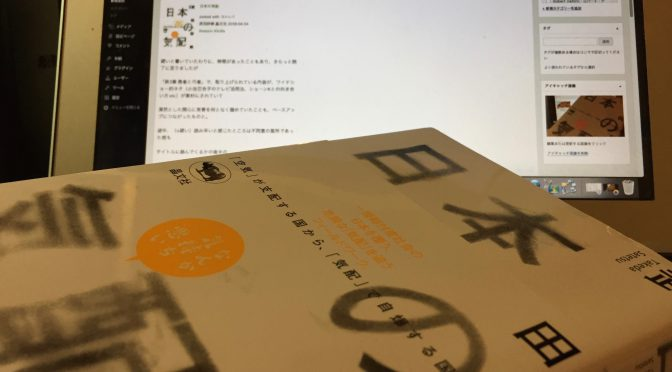 武田砂鉄さんが危惧する「気配」で自爆に向かう日本:『日本の気配』読了