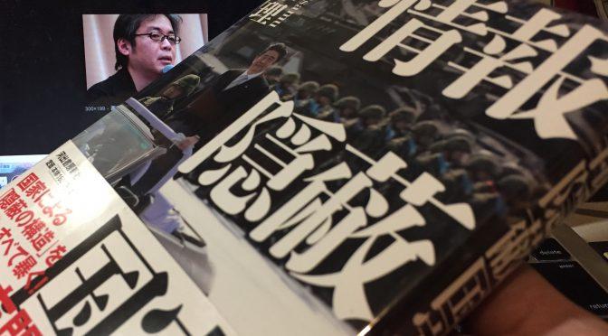 青木理さんが明らかにする蔓延する情報隠蔽の実態:『情報隠蔽国家』中間記