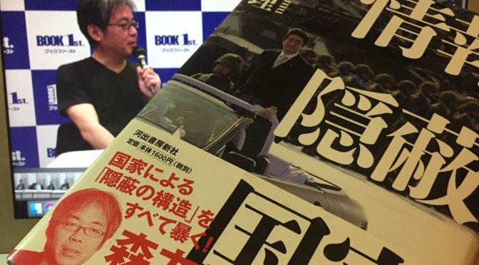 青木理さんが明らかにする蔓延する情報隠蔽の実態:『情報隠蔽国家』読了