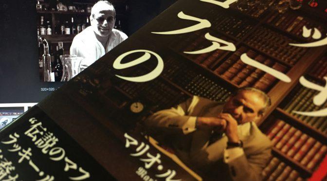 マリオ・ルチアーノさんが背負った伝説のシチリア系マフィアの系譜:「ゴッドファーザーの血」中間記