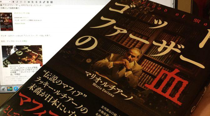 マリオ・ルチアーノさんが背負った伝説のシチリア系マフィアの系譜:「ゴッドファーザーの血」読了