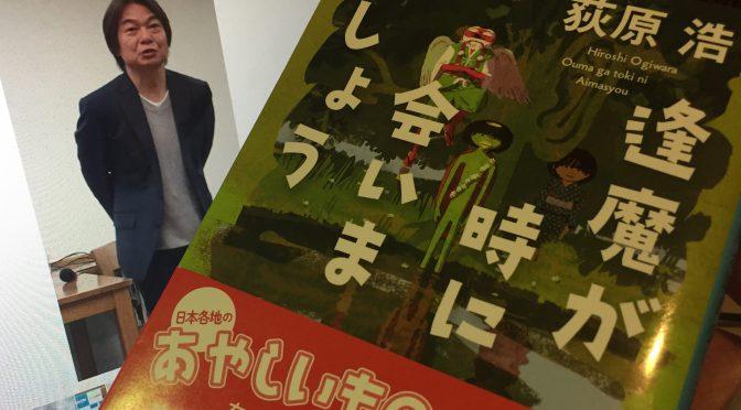 荻原浩さんが描いた、座敷わらし、河童、天狗を追い求めて准教授 x 助手が繰り広げた珍道中:『逢魔が時に会いましょう』読了