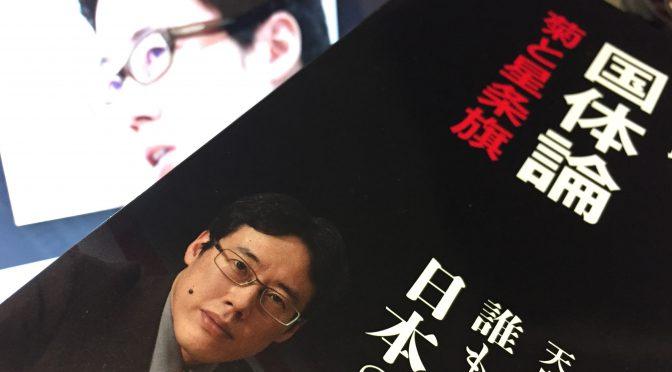 白井聡さんが問う「国体」という視点を通じて切り拓く日本の未来:『国体論 菊と星条旗』中間記
