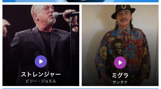 久々に音楽認識アプリSHAZAMを稼働させ、Billy JoelとSantanaをより楽しんだ