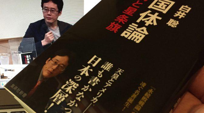 白井聡さんが問う「国体」という視点を通じて切り拓く日本の未来:『国体論 菊と星条旗』読了