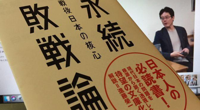白井聡さんが突きつけた、敗戦否認の余りある代償:『永続敗戦論 ー 戦後日本の核心』中間記