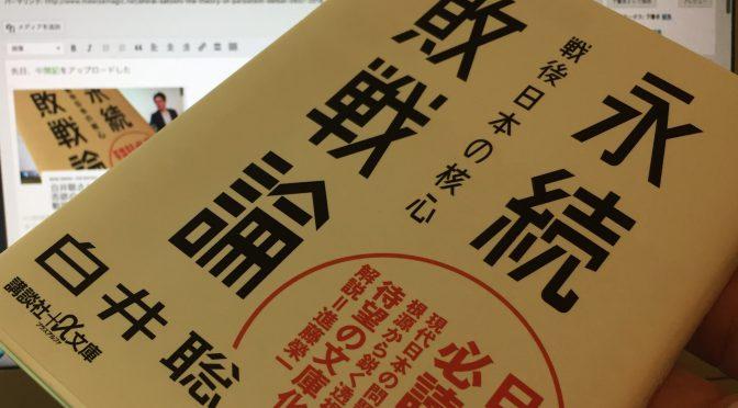 白井聡さんが突きつけた、敗戦否認の余りある代償:『永続敗戦論 ー 戦後日本の核心』読了