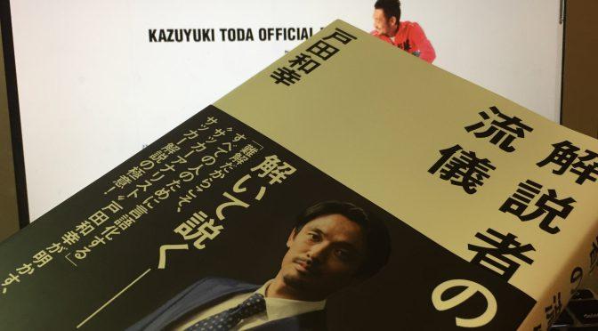 戸田和幸さんが示した解説者としての矜持:『解説者の流儀』中間記