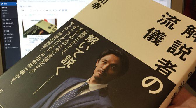 戸田和幸さんが示した解説者としての矜持:『解説者の流儀』読了