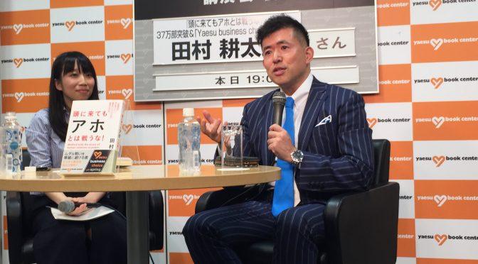 田村耕太郎さんが語った、自分と向き合い目的を明確にしアホを味方に引き入れていく生き方:『頭に来てもアホとは戦うな!』37万部突破 &「Yaesu business choice」受賞記念トーク&サイン会 参加記