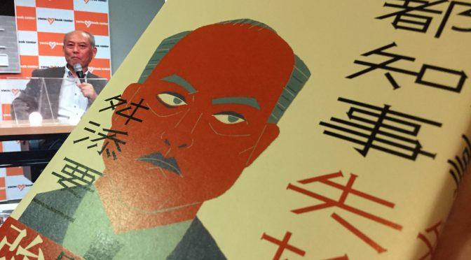 舛添要一前東京都知事が振り返った辞任劇の舞台裏、東京で実現させたかったこと、そして:『都知事失格』読了