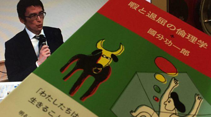 國分功一郎さんが迫る「暇と退屈」の正体と、その向こう側:『暇と退屈の倫理学  増補新版』読み始め