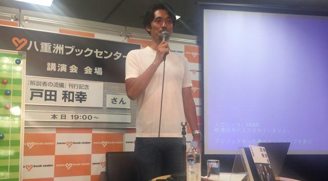 戸田和幸さんが語った日本代表対コロンビア代表戦とサッカー観戦の醍醐味:『解説者の流儀』刊行記念 トーク&サイン会 参加記