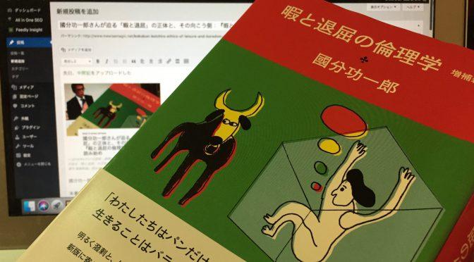 國分功一郎さんが迫る「暇と退屈」の正体と、その向こう側:『暇と退屈の倫理学 増補新版』読了