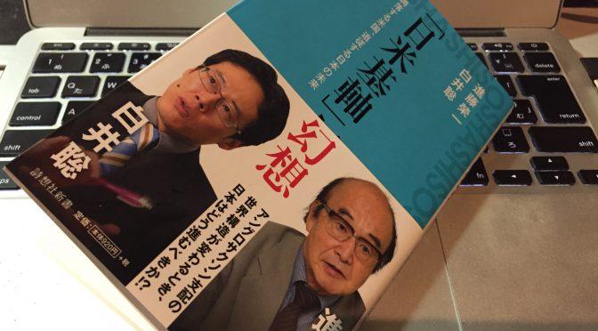 進藤榮一教授と白井聡さんが警鐘を鳴らす、大逆転している世界の現実と日本外交:『「日米基軸」幻想 凋落する米国、追従する日本の未来』読了