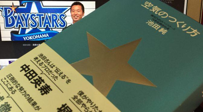 横浜DeNAベイスターズ 池田純前球団社長が、主催ゲームをプラチナムチケット化させたまでの思いと実行されたアクション:『空気のつくり方』中間記