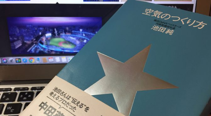 横浜DeNAベイスターズ 池田純前球団社長が、主催ゲームをプラチナムチケット化させたまでの思いと実行されたアクション:『空気のつくり方』読了