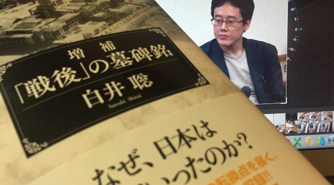 白井聡さんがエグる「永続敗戦レジーム」の爪痕:『増補「戦後」の墓碑銘』読み始め