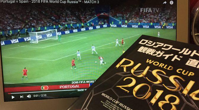 2018 FIFA ワールドカップ ロシア大会中に過ごす、寝不足一歩手前の日々