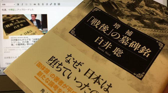 白井聡さんがエグる「永続敗戦レジーム」の爪痕:『増補「戦後」の墓碑銘』読了