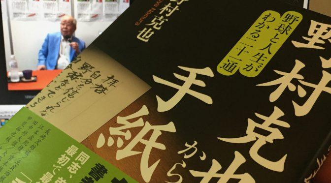 野村監督こと野村克也さんが、本当は書きたくなかったけれど伝えたかった二十一の思い:『野村克也からの手紙 野球と人生がわかる二十一通』読了
