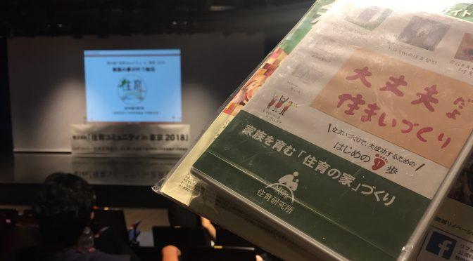 「暮らしを楽しみ」ことを実現させる間取りの秘密:一般社団法人住育協会主催「第24回 住育コミュニティ in 東京 2018」参加記
