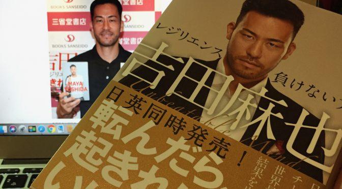 吉田麻也選手の日本代表、プレミアリーグ入りを実現させた「負けない力」:『レジリエンス ー 負けない力』読了