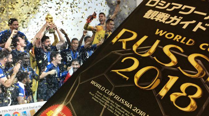 2018 FIFA ワールドカップ ロシア大会に心奪われた42日間