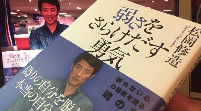 松岡修造さんが説く、偽りの自分を脱ぎ捨て本当の自分で勝負するススメ:『弱さをさらけだす勇気』読了
