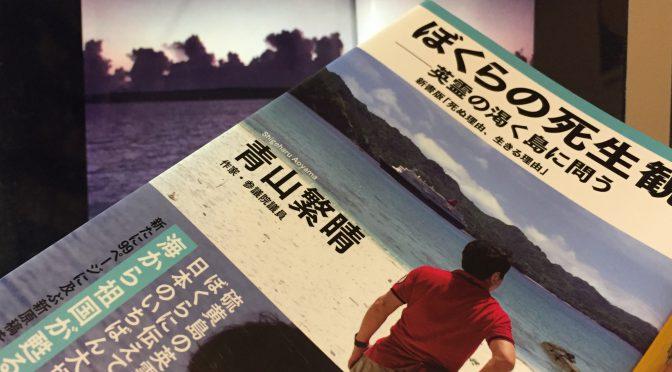 青山繁晴議員が問う硫黄島、そして日本人:『ぼくらの死生観 ー 英霊の渇く島に問う』読了