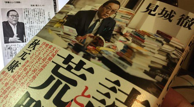見城徹さんが説く、人生を決める「読書」:『読書という荒野』中間記