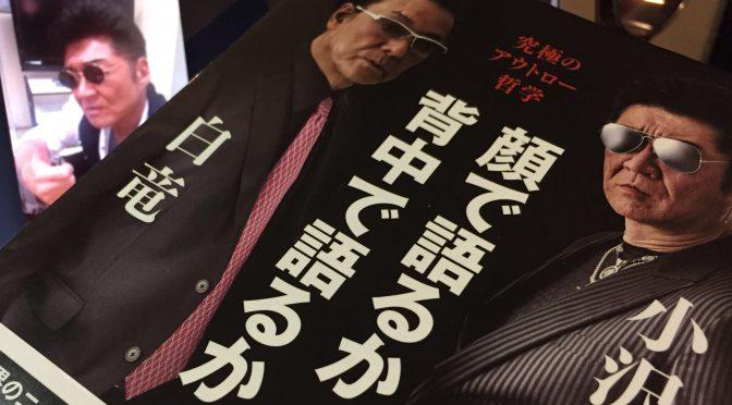 白竜さんと小沢仁志さんが語り、交わした男の流儀:『究極のアウトロー哲学 顔で語るか、背中で語るか。』読了