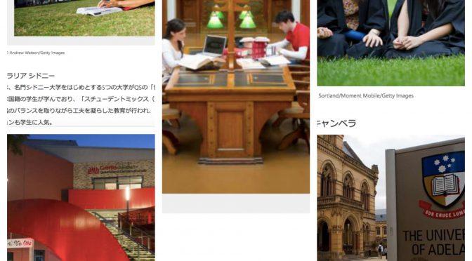 オーストラリア ライフスタイル&ビジネス研究所:英大学評価機関が選ぶ「世界の理想的な文教都市」トップ30ランキング(アデレード、ブリスベン、キャンベラ、シドニー、メルボルン)