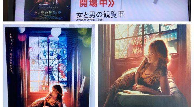 ウディ・アレン監督が描いた苦悩する人妻の恋の結末:映画『女と男の観覧車』鑑賞記