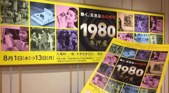 泉麻人さんと新田恵利さんが振り返った懐かしの80年代:「熱く、元気なあの時代 1980年代展」トークショー参加記