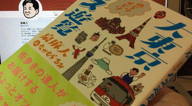 泉麻人さんが誘(いざな)う東京都内&近郊 日帰りバス旅行の旅:『大東京のらりくらりバス遊覧』読了