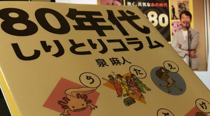 泉麻人さんが、60の懐かしさから振り返った1980年代:『80年代しりとりコラム』読み始め