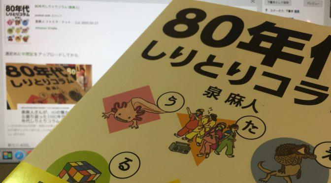 泉麻人さんが、60の懐かしさから振り返った1980年代:『80年代しりとりコラム』読了