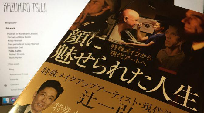 辻一弘さんが、アカデミー賞を受賞するまでの軌跡、貫かれた信条:『顔に魅せられた人生 特殊メイクから現代アートへ』読み始め