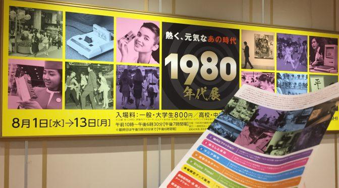 藤波辰爾さんと蝶野正洋さんが振り返った懐かしの80年代:「熱く、元気なあの時代 1980年代展」トークショー参加記 ②