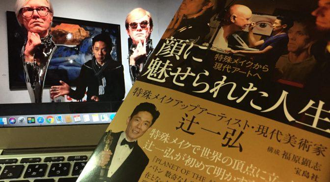 辻一弘さんが、アカデミー賞を受賞するまでの軌跡、貫かれた信条:『顔に魅せられた人生 特殊メイクから現代アートへ』読了