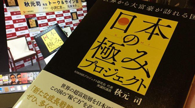 秋元司 衆議院議員/KIWAMIプロジェクト研究会代表が、提唱する観光先進国実現の道筋:『世界から大富豪が訪れる国へ 日本の極みプロジェクト』読了