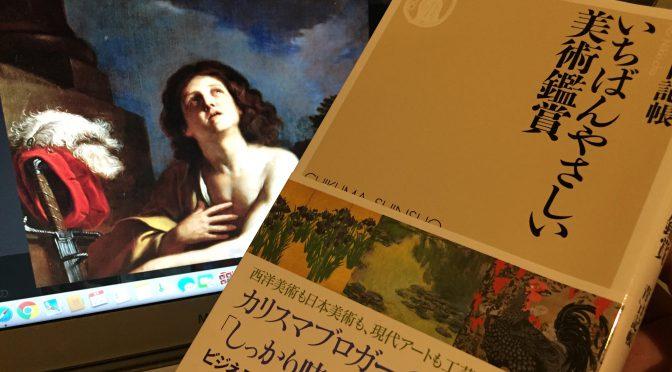 美術blog「青い日記帳」主宰 アートブロガーTakさんに学ぶ、西洋美術と日本美術の愉しむための超入門書:『いちばんやさしい美術鑑賞』読み始め