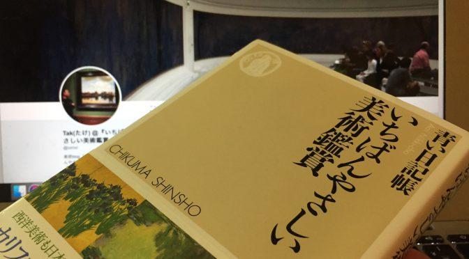 美術BLOG「青い日記帳」主宰 アートブロガーTAKさんに学ぶ、西洋美術と日本美術の愉しむための超入門書:『いちばんやさしい美術鑑賞』読了