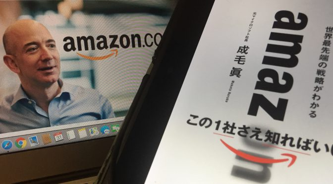 成毛眞さんが紐解く、amazon(アマゾン)が導く近未来:『amazon 世界最先端の戦略がわかる』読み始め