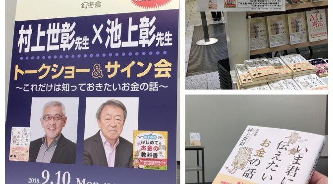 村上世彰さんと池上彰さんが語った 〜 これだけは知っておきたいお金の話 〜:『いま君に伝えたいお金の話』『池上彰のはじめてのお金の教科書』刊行記念トークショー&サイン会 参加記